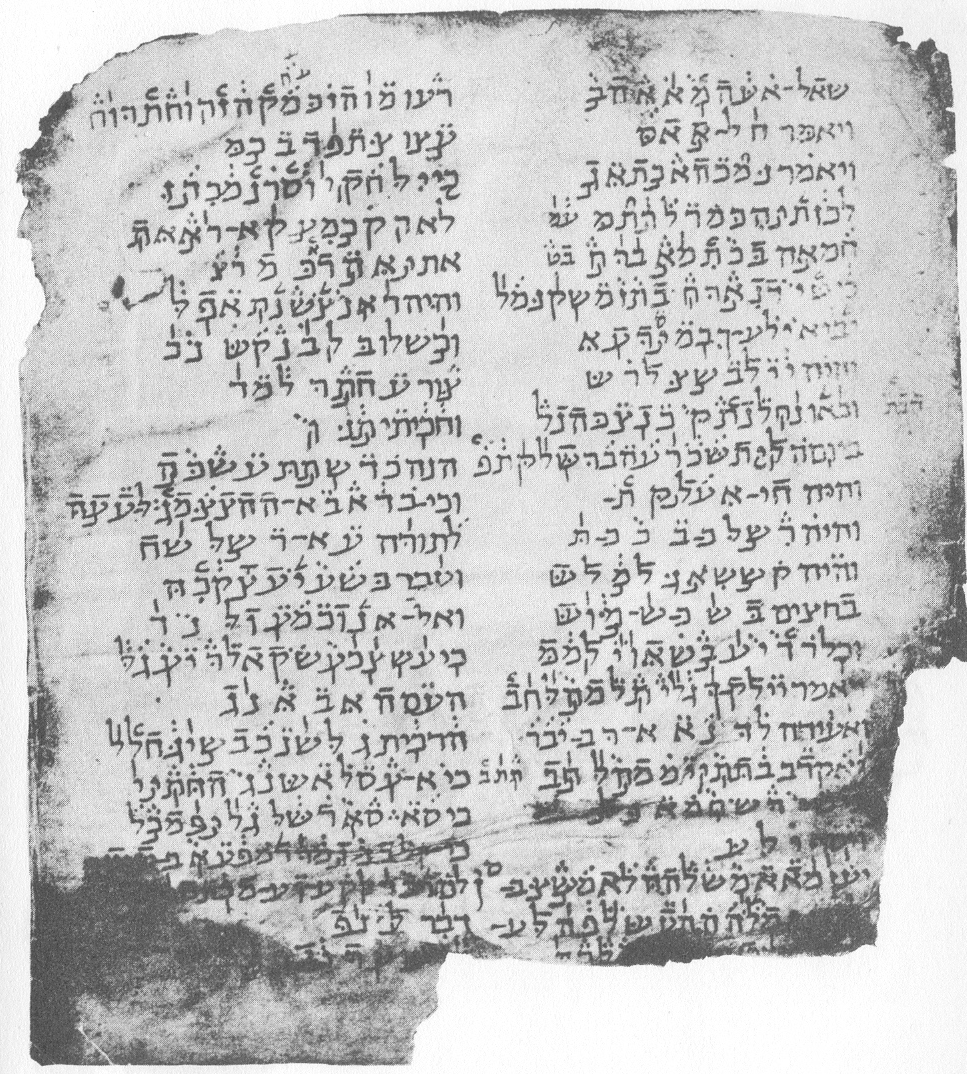 A fragment of the Cairo Geniza